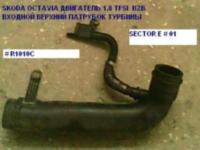 патрубок турбины ВЕРХ 1.8 TFSI