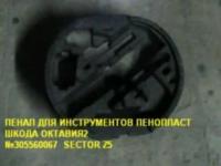 пенал инструментальный шк2