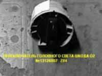 переключатель головного света шк2