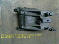 подушка мотора шкода