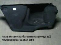 правая стенка багажника Ш2