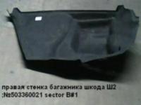 правая стенка багажника 2 Ш2