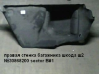 правая стенка багажника1 ш2