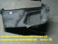 правая стенка багажника3 Ш2