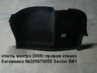прав-стенка багажника опель вектра 95