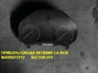 приборы шкода о2 фси 1.6