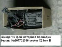 проводка мотора 1 часть шкода 1.6фси