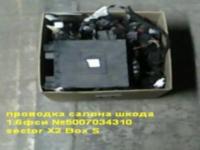 проводка салона шкода  1.6 fsi