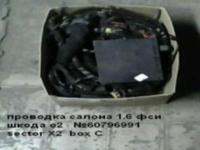 проводка салона3 шкода 1.6 фси