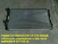 радиатор двигателя шк2 tfsi