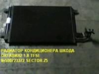 радиатор к-онера tfsi 1.8