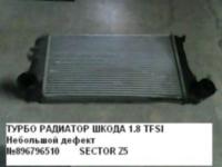 радиатор турбо TFSI ш2.