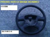 рулевое колесо октавия 2