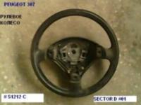 рулевое колесо 307