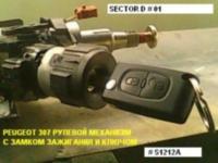 рулевой механизм с замком 307
