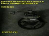 рулевой механизм шк-а FSI