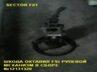 рулевой механизм шк FSI