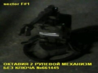 рулевой механизм ш-к FSI