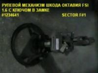 рулевой механизм ш-2 FSI