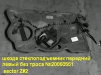 стеклоподъемник передний-левый шкд