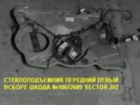 стеклоподъемник перед-левый шкодда