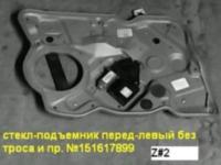стеклоподъемник пер-левый шкода1