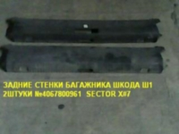 стенки багажника зад ш1