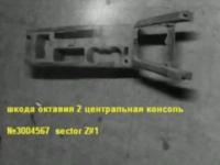 центральная консоль шк2 б.