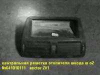 центральная решетка отопителя шко2