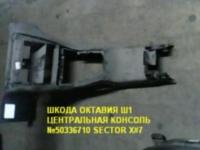 централ-консоль шк ш1