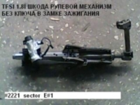 шкода рулевой механизм б.к