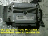 ECU-мотора рено-меган 2-5_1