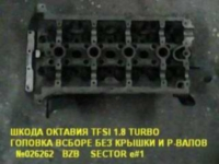 TFSI головка цилиндров шкода