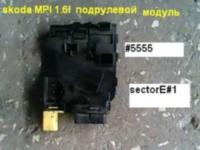 skoda MPI 1.6 подрулевой модуль