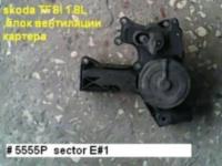 skoda TFSI 1.8L блок вентиляции картера