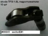 skoda TFSI 1.8L гидрокомпенсаторы 10шт