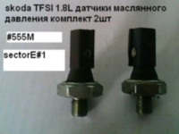skoda TFSI 1.8L датчики давления масла