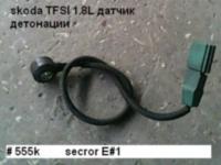 skoda TFSI 1.8L датчик детонации