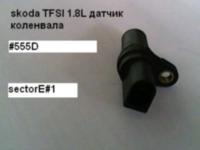 skoda TFSI 1.8L датчик коленвала