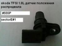 skoda TFSI 1.8L датчик распредвала