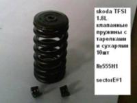 skoda TFSI 1.8L клап-пружины и сухарики