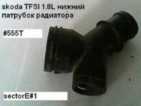 skoda TFSI 1.8L нижний патрубок радиатора
