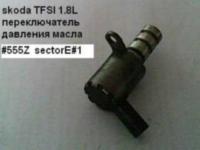 skoda TFSI 1.8L переключатель давления масла
