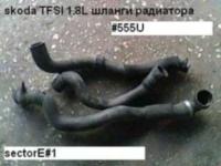 skoda TFSI 1.8L шланги радиатора